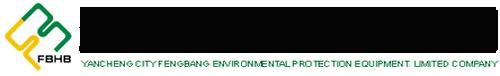 盐城市丰邦环保设备有限公司